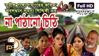 Bangla New Drama Na Pathano Chithi | Sohama Saba | Doli Johur| Full HD | Bangla Natok & Telefilm