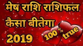 Mesh Rashi Rashifal 2019  जानिए मेष राशि का कैसा बीतेगा आपका आनेवाला साल  Aries horoscope in hindi