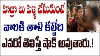 హిజ్రా లు పెళ్ళి చేసుకుంటే వారికి తాళి కట్టేది ఎవరో తెలిస్తే షాక్ అవుతారు   hijra marriages in india