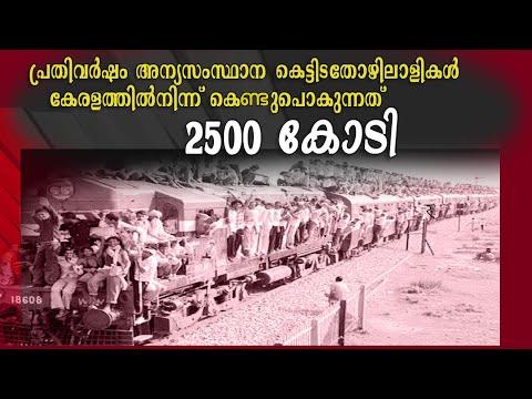 Xxx Mp4 Labour Cost In Kerala 3gp Sex