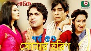 Bangla Comedy Natok   Sonar Horin   Ep - 56   Shamol Mawla, Prosun Azad   বাংলা কমেডি নাটক