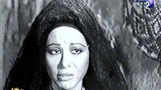 الفيلم النادر ( أغنية الموت )  - فاتن حمامة