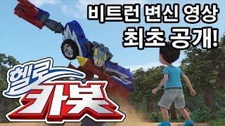 헬로카봇 변신&합체 모음 1화 - 비트런 Hello Carbot