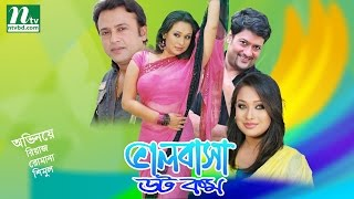 Bangla Telefilm - Bhalobasha Dot Com (ভালোবাসা ডট কম) | Riaz, Rumana, Shimul | Drama & Telefilm