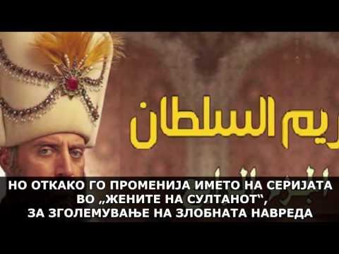 """7  ЕПИЗОДА """"100 ВЕЛИЧЕНСТВЕНИ ОД ÐœÐ£Ð¡Ð›Ð˜ÐœÐ Ð Ð¡ÐšÐ˜Ð 1 العظماء المائة 7 ترجمة مقدونية"""