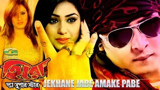 Jekhane Jabe Amake Pabe | ft Shakib Khan |Apu Biswas | by Arfin Rumi n Nohmi | Hero The Super Star