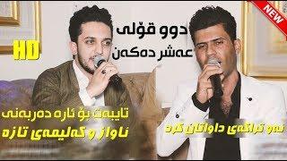 Farman Belana & Luqman Kurdi 2018 ( Danishtni Shwani Aziz Xdr ) Track 3