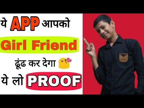 ये नया APP आपको Girl Friend ढूंढ कर देगा ये लो प्रूफ मुझे तो मिल गई | Talk With Girls Or Boys FREE!