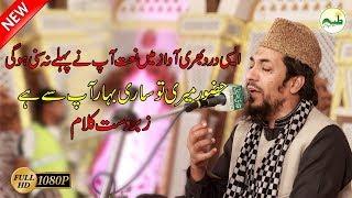 Hazoor Meri To Sari Bahar Aap Se Hain | Naat 2018 | Most Beautiful Urdu Naat 2018