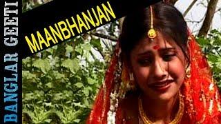 Bengali Devotional Song | Maanbhanjan | Palash Sarkar | Nirjharer Swapna | Bengali Kirtan