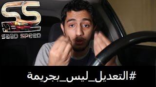 التعديل ليس بجريمة !! مخالفة (تغيير ملامح المركبة) بسبب تركيب استكر!!