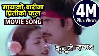 "Nepali Movie Song - ""Kusume Rumal"" || Maya Ko Bari Ma || Bhuwan K.C, Udit Narayan || Super Hit Song"