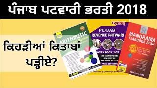 Punjab Patwari Exam 2018 - Best Books to Read for upcoming Patwari exam