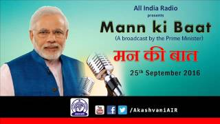 Mann Ki Baat : 25 September 2016 : PM Shri Narendra Modi shares his thoughts with the nation.