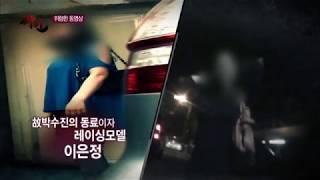 고위층 성상납의 실체! '성상납' 파티 영상 공개! _채널A_모큐드라마 싸인 6회