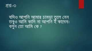 Bangla Quiz.