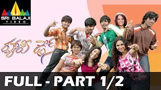 Happy Days Telugu Full Movie Part 1/2 | Varun Sandesh, Tamannah, Nikhil | Sri Balaji Video