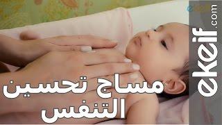 كيف نعمل مساج لتحسن التنفس عند الطفل الرضيع؟