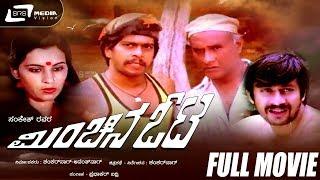 Minchina Ota – ಮಿಂಚಿನ ಓಟ|Kannada Full HD Movie *ing  Ananth Nag, Shankar Nag