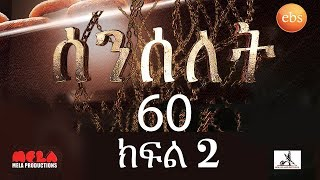 Senselet Drama S03 EP60 Part 2 ሰንሰለት ምዕራፍ 3 ክፍል 60 - Part 2