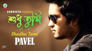 Shudhu Tumi - Pabel Music Video | Sangeeta