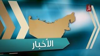 نشرة اخبار مساء الامارات 28-12-2016 - قناة الظفرة