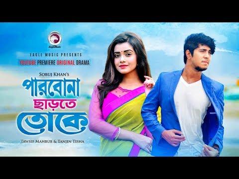 Xxx Mp4 Parbona Charte Toke পারবোনা ছাড়তে তোকে Tawsif Mahbub Tanjin Tisha Bangla Natok 2018 3gp Sex