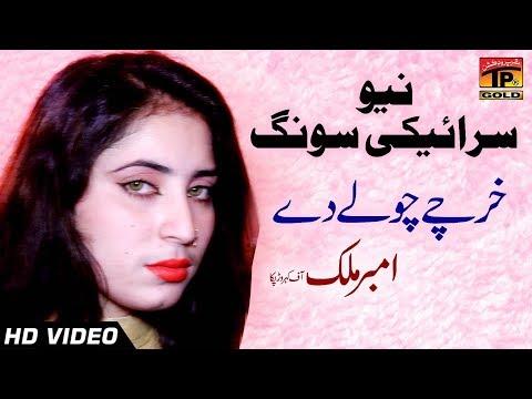 Xxx Mp4 Kharche Chole Day Amber Malik Latest Song 2018 Latest Punjabi And Saraiki 3gp Sex