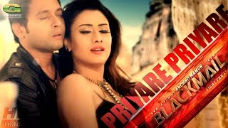 Priyare Priyare || ft Boby, Milon | HD1080p 2017 || by Ibrar Tipu & Porshi | Blackmail