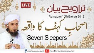 Ramadan 15th Lecture after Tarawih Live 22-05-2019