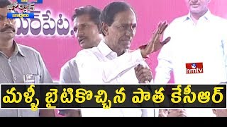CM KCR Excellent Speech in Lakshmapur Village | Jordar News | HMTV