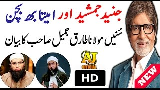 [NEW] Maulana Tariq Jameel 2017 | Junaid Jamshed & Amitabh Bachchan | Islamic Bayan | Urdu Bayan