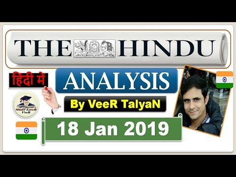 Xxx Mp4 18 January 2019 The Hindu News Paper Analysis ASER Report Collegium System NHRC Current Affairs 3gp Sex