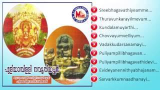 Puliyampilly Nambooriyachan | Malayalam Devotional Album | Audio Jukebox