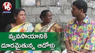 Bithiri Sathi On NITI Aayog Survey | Rural Women Not Interested In Agriculture Work | Teenmaar News
