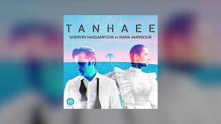 Shervin Ft Rana Mansour  - Tanhaee  OFFCIAL  TRACK    شروين و رعنا منصور - تنهايى