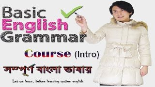 English Grammar in Bengali - Learn Step by Step | Full Course | HD Video & Clear Audio