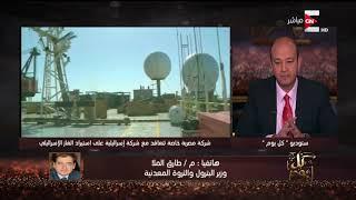 كل يوم - وزير البترول يشرح مصير الغاز المستورد من إسرائيل