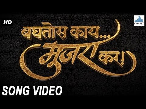 The Promise - Baghtos Kay Mujra Kar! Title Track | Marathi Songs 2016 | Jitendra Joshi