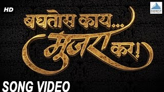 The Promise - Baghtos Kay Mujra Kar! Title Track | Marathi Songs 2016 | Jeetendra Joshi