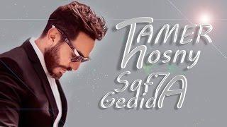 تامر حسني - صفحة جديدة (البلازن ريمكس)   Tamer Hosny - Saf7a Gedida