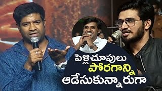 Vennela Kishore And Nikhil Hilarious Punches On Pelli Choopulu Priyadarshi | TFPC