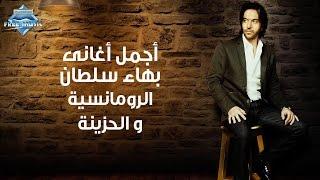 أجمل أغاني بهاء سلطان الرومانسية والحزينة | The Best of Bahaa Sultan