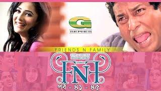 Drama Serial | FnF | Friends n Family | Epi 41- 45 | Mosharraf Karim | Aupee Karim | Shokh | Nafa