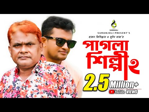 Xxx Mp4 Pagla Shilpi Part 2 পাগলা শিল্পী Comedy King Harun Kisinger 2015 Suranjoli 3gp Sex