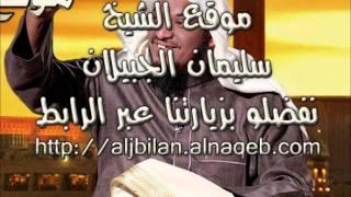 محاضره الشيخ سليمان الجبيلان - وهم الحب كامله