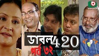 Bangla Funny Natok | Double 420 | EP 32 | Mir Sabbir, Prosun Azad, Faruk Ahmed,  Shirin Bokul