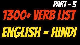 Verbs | 1300+ Verbs List in English with Meaning in Hindi - Part- 3