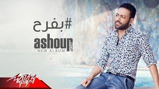 Tamer Ashour - Bafrah ( Original Track ) تامر عاشور - بفرح