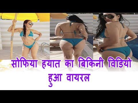 Xxx Mp4 सोफिया हयात की बिकिनी विडियो से मची खलबली Sofiya Hayat Hot Video Sofia Hayat Mms Hot Video 3gp Sex